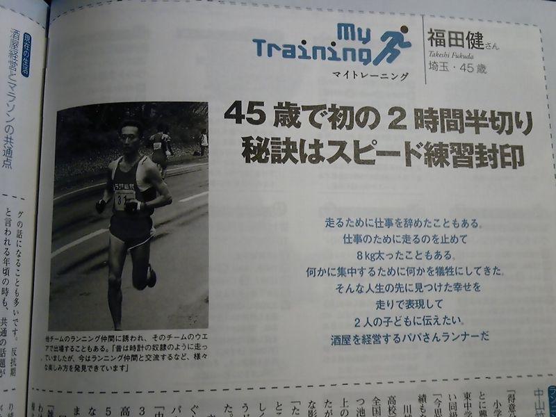 Runners_fukudasan