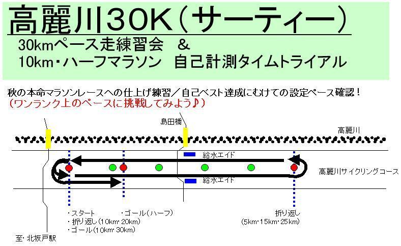 Komagawa30k_top