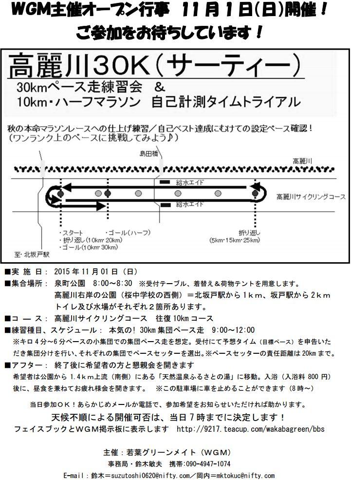 20151101komagawa30km