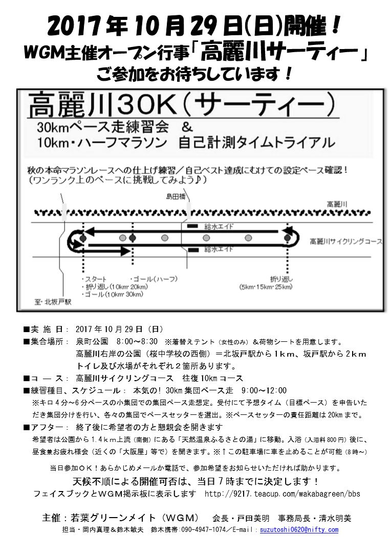 Komagawa30_2017